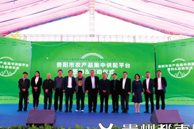 贵阳市农产品集中供配平台昨日启动