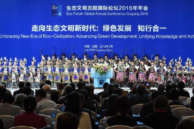 生态文明贵阳国际论坛2018年年会7月6日至8日在贵阳举行