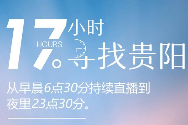 清晨到深夜17小时(直播)寻找贵阳:做一回地道贵阳人