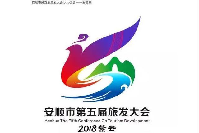 【公示】紫云自治县旅游logo和吉祥物评选结果公示