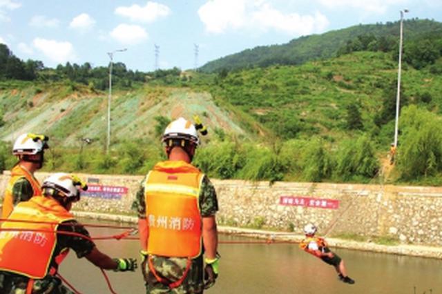 黔东南州综合应急救援支队开展抗洪抢险救援演练