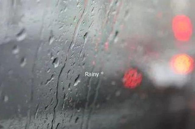 周末 贵州全省有雨