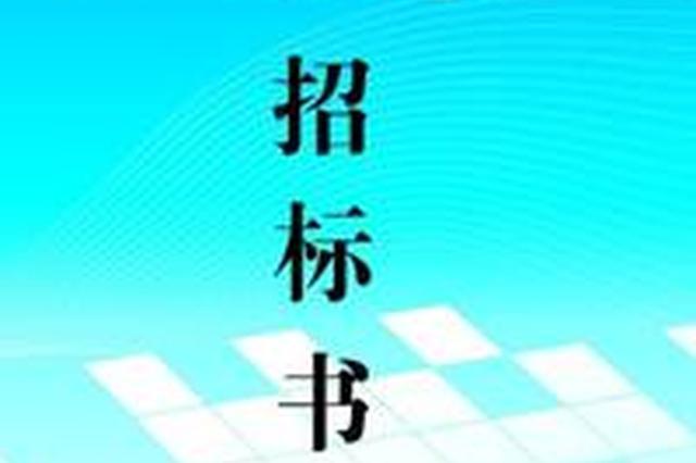 贵州出台招标公告和公示信息发布管理办法
