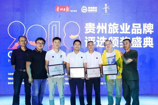 贵州举行旅业品牌盛典 揭晓12个奖项