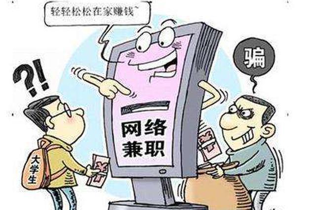 """贵阳发生多起诈骗案 """"刷单诈骗""""盯上了上班族"""