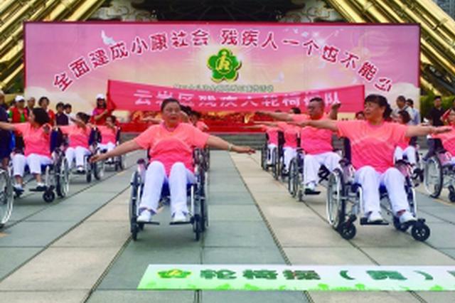 贵阳举行全国助残日宣传活动