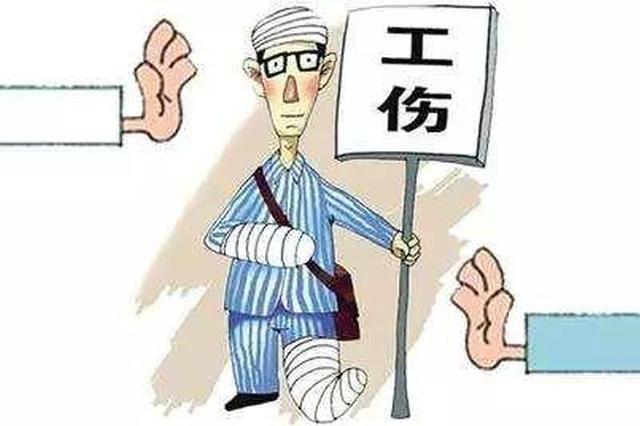 贵州省出台工伤新规:停工留薪期一般不超过一年