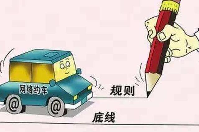 交通部:加快清退不合格网约车