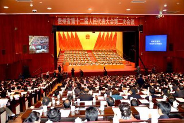 贵州省十三届人大常委会第三次会议可申请报名旁听