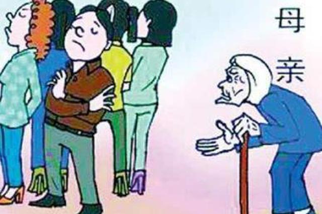 三穗县:子女不赡养老人 将受到严惩