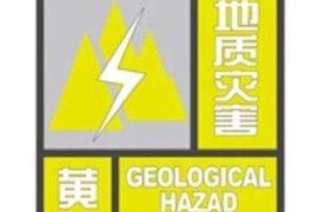 贵州省相关部门发布地质灾害气象风险黄色预警