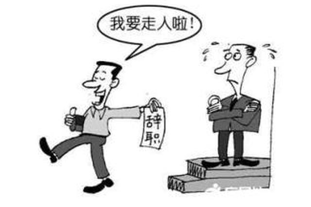 职场法库:试用期辞职 只承担违约金