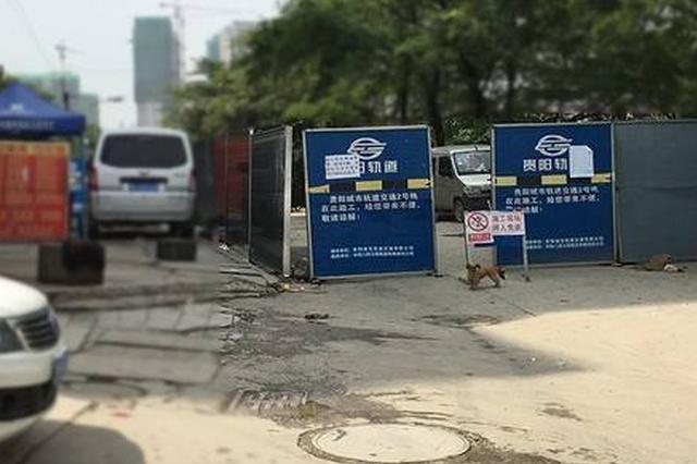贵阳市多路段占道施工 涉及朝阳洞路、瑞金南路