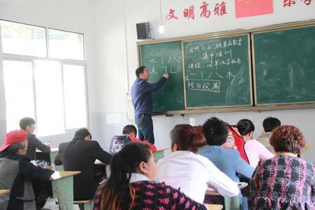 贵州20余极贫乡镇 开展脱盲再教育