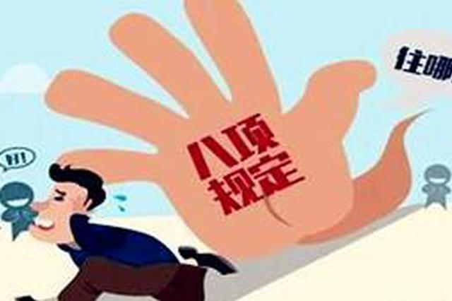 """贵州省纪委监委通报六起违反""""八项规定""""典型问题"""