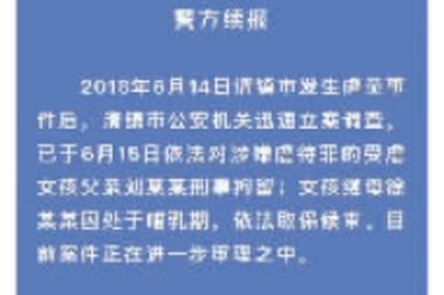 清镇女娃遭生父虐待 引来三百万网友关注