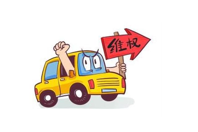 新车现翻新痕迹 顾客维权五余载