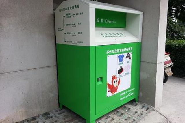 兴义市:小偷盯上了旧衣回收箱