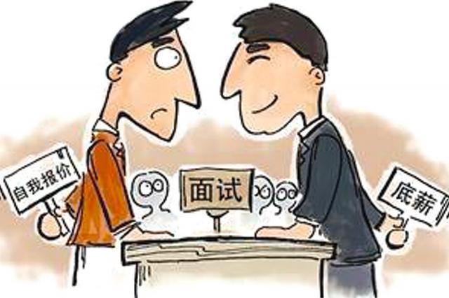 求职时应该如何谈薪酬?