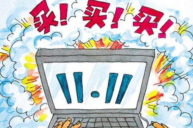 """""""6.18购物节"""" 剁手党们又为贵州作出了巨大贡献"""