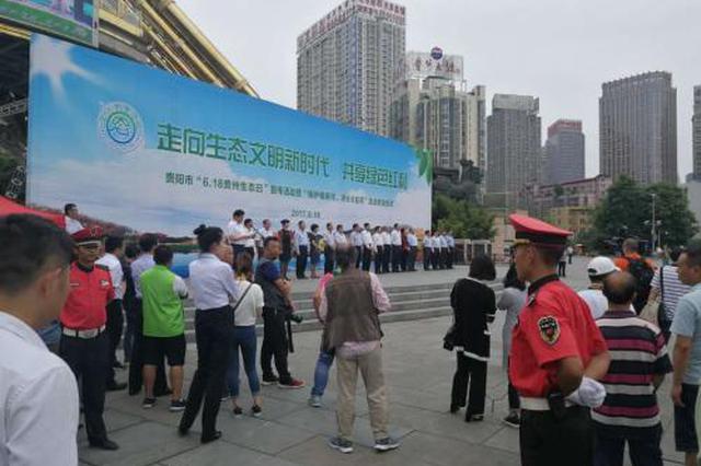 贵阳市推进中小学生态文明建设
