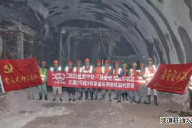 贵阳:轨道交通2号线 又一隧道贯通