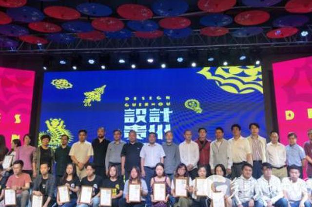 2018年多彩贵州文化创意设计大赛今日启动