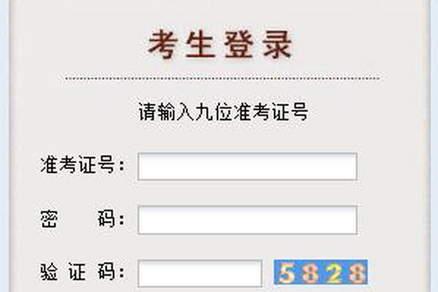 6月19日至6月21日 贵州考生模拟演练高考填志愿