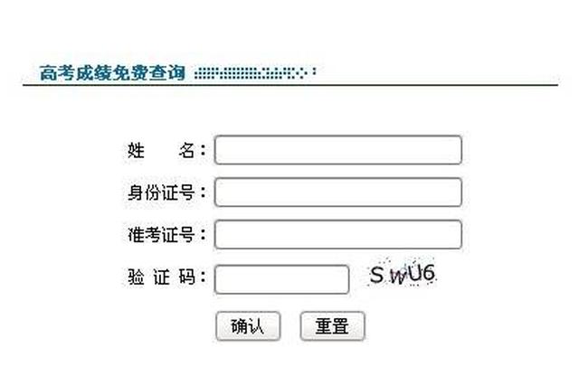 贵州2018高考成绩明日发布 考生可通过五种方式查分