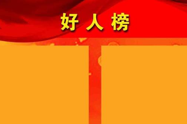 贵阳三人入选 六月贵州好人榜