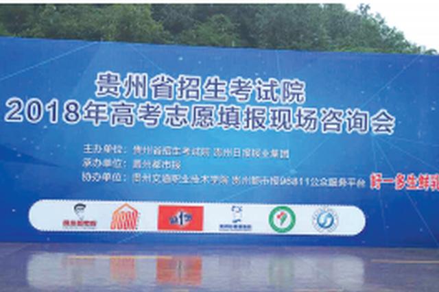 贵州省招考院主办官方高考志愿填报咨询会今天举行