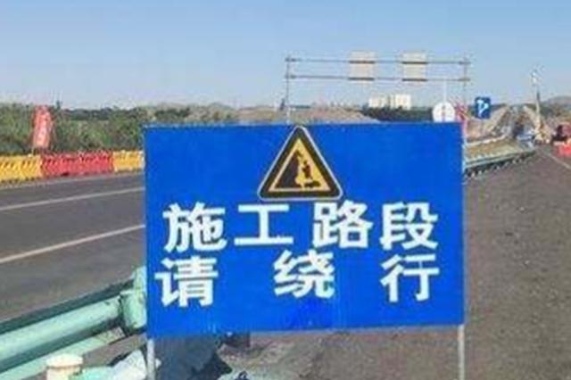 贵阳部分路段占道施工 车辆请注意避让