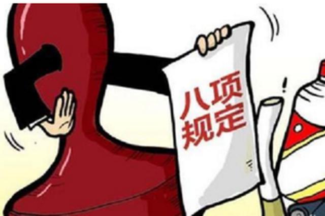 贵阳:前5月查处违反中央八项规定精神问题93起
