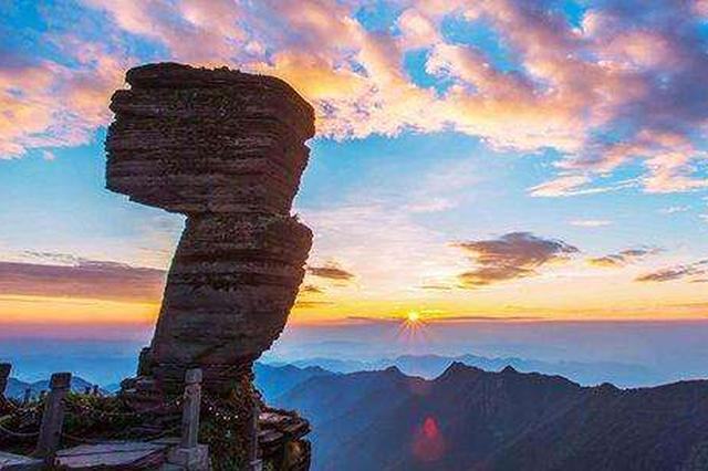 梵净山申遗成功!贵州世界自然遗产数量全国最多