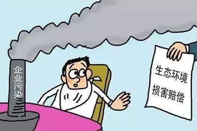 贵州省从今年起试行生态环境损害赔偿制度