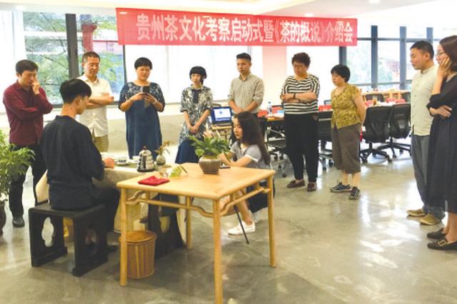 专家学者组团考察贵州茶