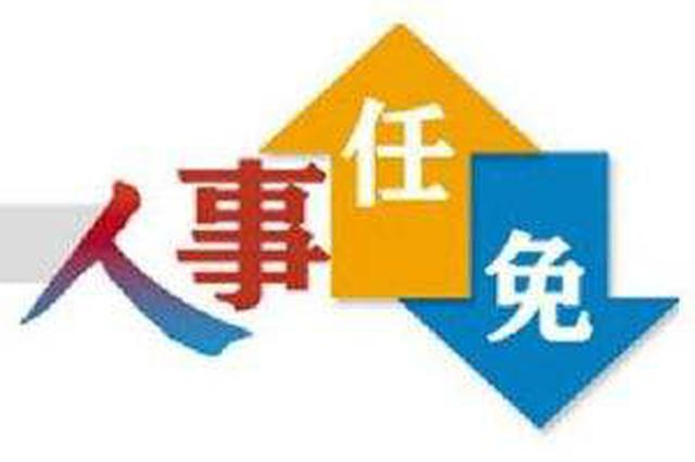 贵州省政府任免一批国家工作人员