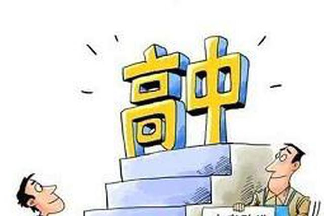贵阳普高招生7月14日开始 继续实行网上招生
