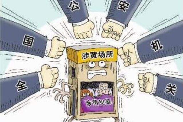 """贵阳市初步建立四位一体 """"扫黄打非""""主体责任体系"""