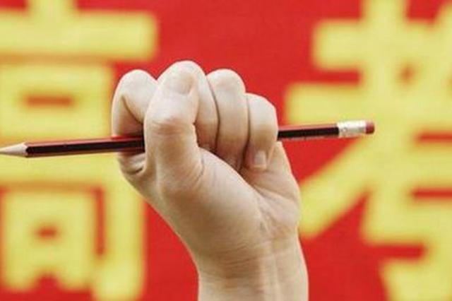 贵州省招考院公布12日高考录取情况