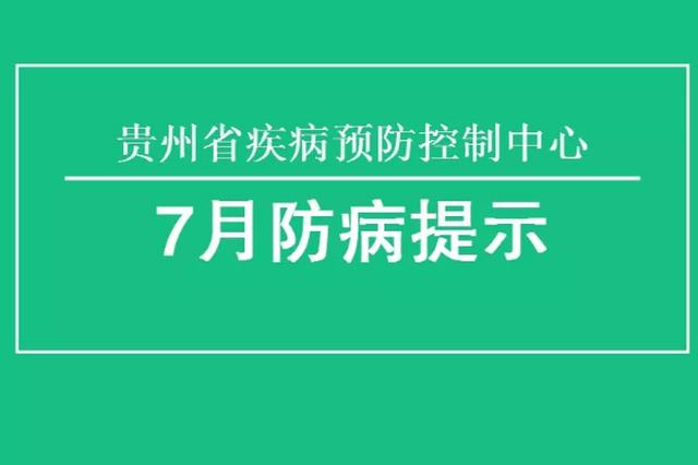 贵州省疾病预防控制中心7月防病提示
