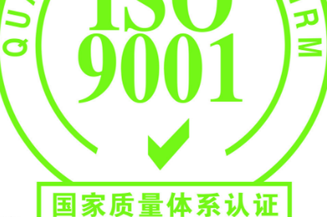 贵州加强质量认证体系建设