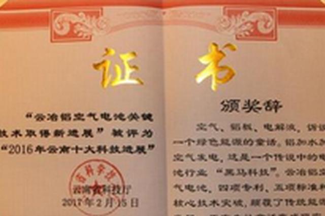 2017-2018年度贵州省专利奖评选活动启动 一次奖十万元