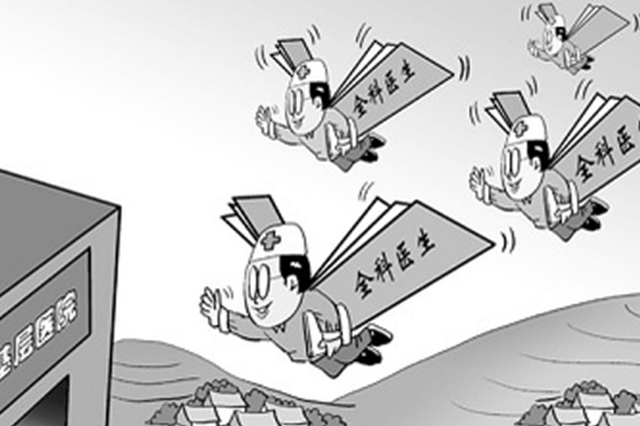 贵州出台改革完善全科医生培养与使用激励机制实施方案