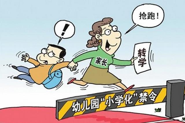 """教育部发文严禁幼儿园""""小学化"""" """"幼小衔接&qu"""