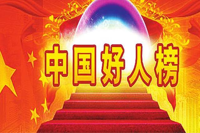 """贵州省三人荣登""""中国好人榜"""""""