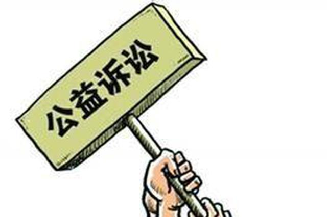 贵州省公益诉讼案件 3项数据全国领先