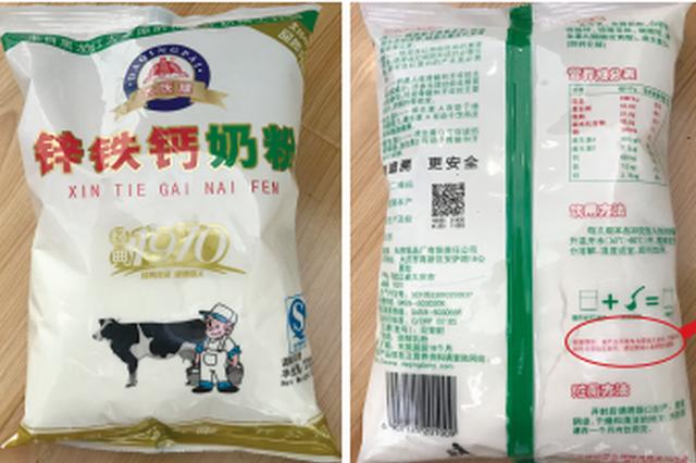 """安顺一幼儿园曝""""廉价奶粉""""风波"""