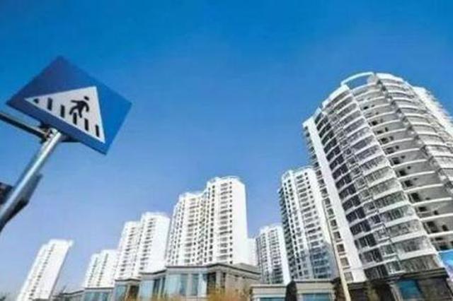 贵州房价还会涨吗?贵州房地产蓝皮书(2018)发布
