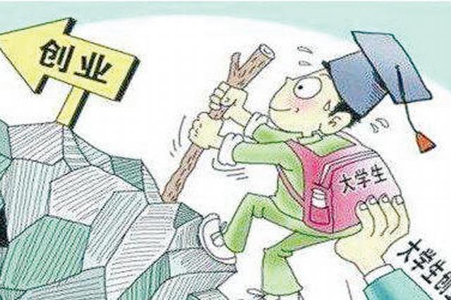 贵阳市人才市场数据显示 应届毕业生多选择就业
